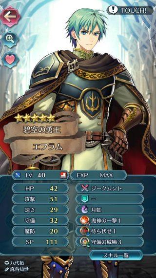 【FEH】最強の青槍キャラはエフラム速度↑個体に獅子奮迅待ち伏せか!?