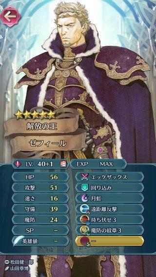 【FEH】漆黒の騎士と同じ赤剣重装ユニットなゼフィールはこの先生きのこれるのか?? 遠距離反撃型は劣化漆黒になっちゃいそうだよね……