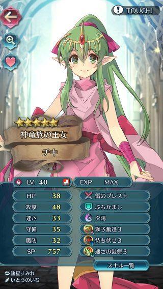 【FEH】チキ×雷のブレス=強力!!高い防御魔防を活かして防衛戦で大活躍するぞ!!