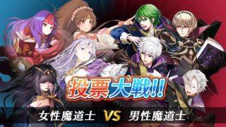 【FEH】次回の投票大戦は魔道士大戦!!リンダ・サナキ・サーリャ・ユリア vs マリク・ルフレ・ヘンリー・レオン だ!!