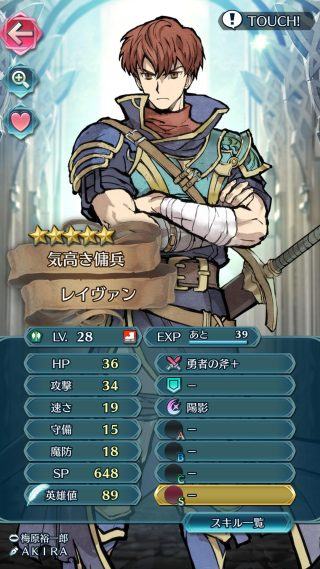 【FEH】レイヴァンは隠れた実力者!!高い攻撃力を活かせば緑歩兵エース間違いなし!!