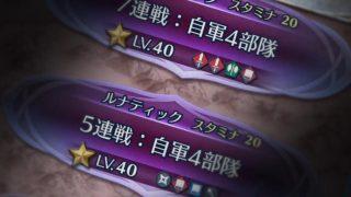 【FEH】新コンテンツ『連戦』来るぞ!!!これからは精鋭4キャラだけではなく×4パーティー=16キャラ必要な時代が来る!!