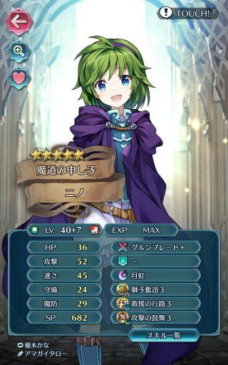 【FEH】ニノとユリアは永遠の緑魔ライバル。どちらも強いが攻めはニノ、受けはユリアに分があるか!?