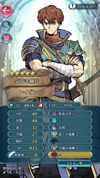 【FEH】レイヴァンは死線をつけて勇者の斧4回攻撃を狙うと強い!?
