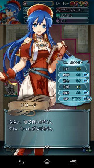 【FEH】死線を装備して攻撃力60に到達したリリーナが強すぎる。これ完全に魔王だろ……