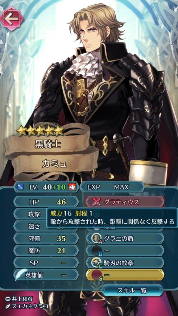 Gaius Fire Emblem Heroes Build