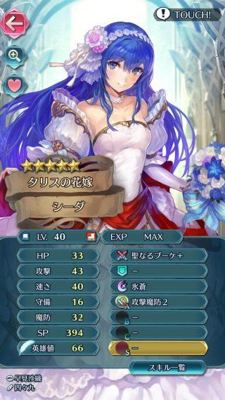 【FEH】花嫁シーダは速さ・魔防が高く青版ニノのようなステータスを持つ優秀なユニット!!