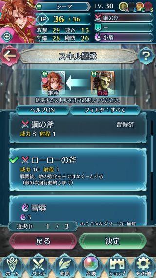 【FEH】ローローの斧は汎用武器として別キャラに継承可能!! だが肝心の実用性は微妙……か?