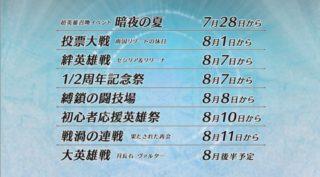 【FEH】7/28フェーちゃんねる 初公開情報まとめ