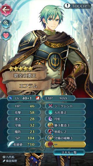 【FEH】剛剣をスキル継承させるべきキャラクターって誰だ?? 攻撃がかなり高いキャラじゃないと使いこなせないよね