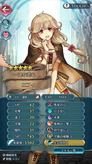 【FEH】エフィって火薙ぎや勇者鬼神で攻め運用より氷菓子切り返し等で受け運用したほうが強くね?? せっかく耐久面そこそこ優秀なんだしさ