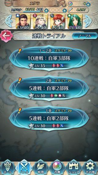 【FEH】連戦トライアルの報酬が太っ腹過ぎる。オーブ72個に英雄の翼21600枚もらえるぞ!!