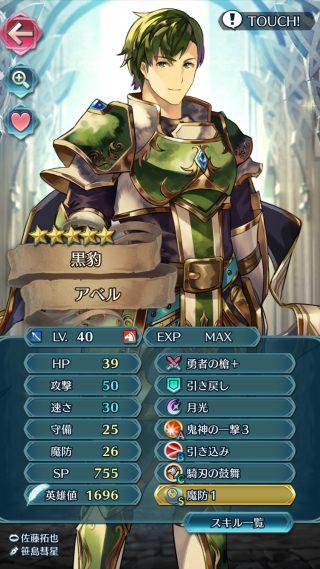 【FEH】アベルはラインハルトやカミュの影にこそ隠れているものの優秀な青槍キャラ!! 勇者の槍で敵を撃破しつつ敵の一撃を耐えろ!!