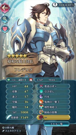 【FEH】フレデリクって騎馬2軍の絶対的エースって感じだよね。速さと魔防を捨ててるぶん攻撃と守備が優秀で大活躍してくれるわ