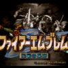 【FEH】好きなファイアーエムブレム作品投票1位聖戦2位烈火3位蒼炎!! 日本ではやはり聖戦の系譜が一番人気なのだろうか??