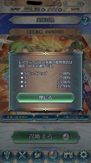 【FEH】蒼炎クリミアガチャの確率7%までいってしまったプレイヤーが最後に引き当てたキャラが悲惨すぎる。3万円分のオーブを費やした結果がこれは救われない……