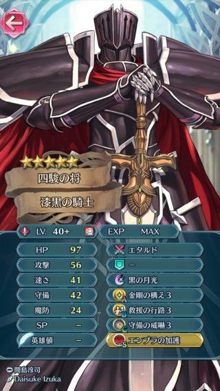【FEH】みんな漆黒の騎士って魔改造してる?? いざ弄ろうと思ってもデフォでかなり完成度高いからほとんど変える箇所が見当たらないんだよね