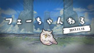 【FEH】11/15 12:30よりフェーちゃんねる放送決定!! 英雄祭や新コンテンツの情報に期待だ!!
