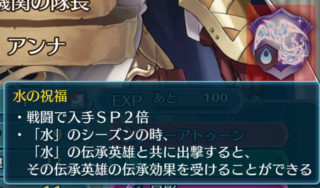 【FEH】『祝福』システムが実装!! 祝福を受けたユニットがフィヨルムをはじめとした伝承英雄と一緒に出撃すると強化されるぞ!!