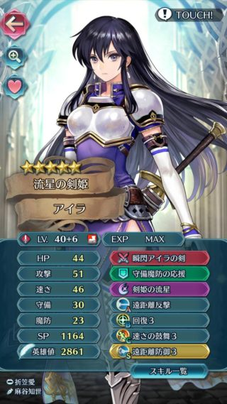 【FEH】アイラって専用武器捨ててキルソード鍛持ったほうが強くね?? カウント1剣姫の流星凄まじいぞ