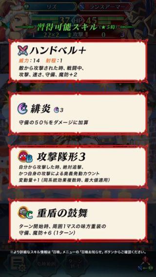 【FEH】クリスマス超英雄はサーリャ・ルフレ・クロム・リズに決定!! ぶっ壊れ新スキル大量追加で重装最強の時代到来か!?