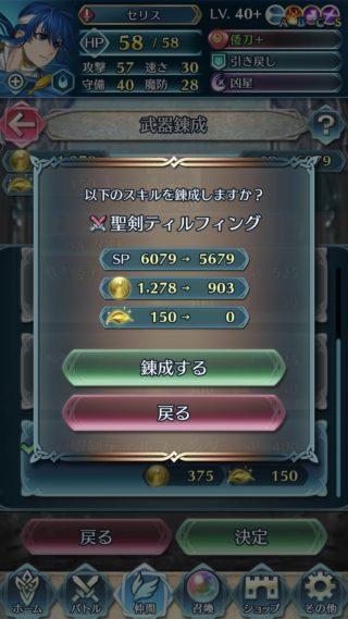 【FEH】いよいよ聖剣ティルフィングを持ったセリスが爆誕!! 遠距離反撃を継承させれば歩行赤剣最強キャラもありえるか!?