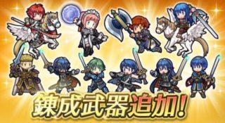 【FEH】シーダ、ヒノカ、レイヴァン、フェリシアに専用武器が追加されるぞ!! いよいよ旧キャラの本格救済が始まった!!!