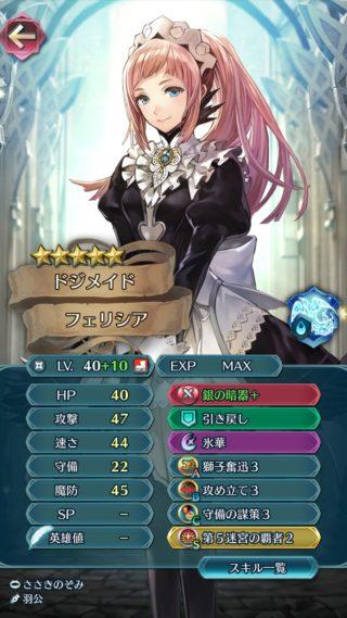 【FEH】もともとそれなりに活躍できていたフェリシア。専用武器追加でトップクラスの強キャラになってしまうかも!?