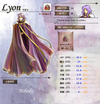 【FEH】1/26より大英雄戦リオンが登場!! 2/3からはヴァルター復刻もあるので次のガチャは聖魔の可能性が濃厚か!?