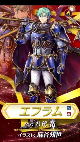 【FEH】伝承英雄エフラムってどんなスキル構成で運用すれば強いのだろうか??