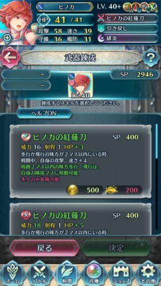 【FEH】ヒノカの紅薙刀は錬成する価値あり!! パーティーの機動力一気に上がるし本人の戦闘能力も悪くないぞ