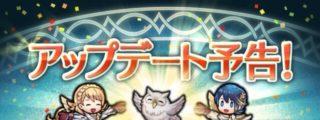 【FEH】新コンテンツ『制圧戦』が来るぞ!! 待望のフレンドを活用して遊べるマップだ!!