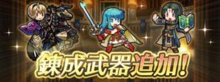 【FEH】セネリオに新武器『深き印の風』が追加されるぞ!! レオンのブリュンヒルデ&エイリークのジークリンデに武器錬成も追加されるので要注目だ!!