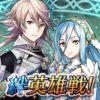 【FEH】絆英雄戦カムイ&アクア インファナル みんなのクリアパーティーまとめ。分断マップなので飛行パが大活躍するぞ!!