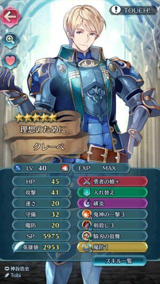 【FEH】青槍って明確な強キャラが存在してないよね。みんな青槍枠に誰を採用してるんだ??