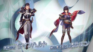 【FEH】比翼英雄が未実装のタイトルは覚醒、if、トラキア、♯FE、蒼炎!! それぞれ誰が来るだろう??