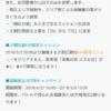 【FEH】5/2より大制圧戦がスタート!! 前回からシステム改修&報酬としてスズカゼがゲットできるぞ!!