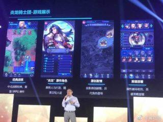 【FEH】いよいよ中国産ヒーローズ「炎龙骑士团」が発表されてしまう。UIがパクりどころかまんまだぞ……