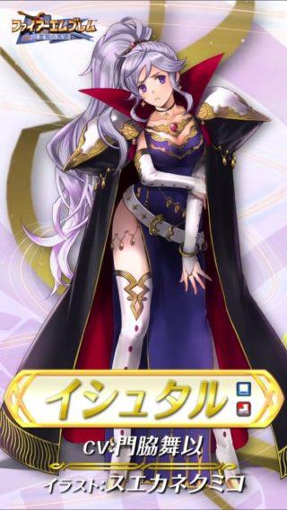 【FEH】5/10よりアレス・リーン・イシュタルの聖戦ガチャがスタート!! 5/14からはユリウスが大英雄として登場するぞ!!