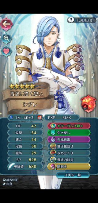 【FEH】ソレイユ・シグレ・リベラの星4排出良ステータス三銃士。全員強いのにソレイユ以外レアキャラだよな