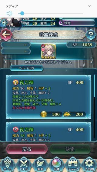 【FEH】カムイの夜刀神武器錬成効果は賛否両論か。支援効果は超強力だが本人の戦闘力はイマイチかも……