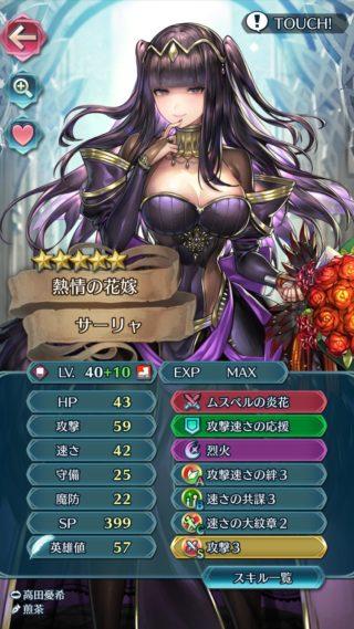 【FEH】花嫁サーリャは確かに強い。だけど同じ赤魔ならフォルブレイズリリーナのほうが強くね!?