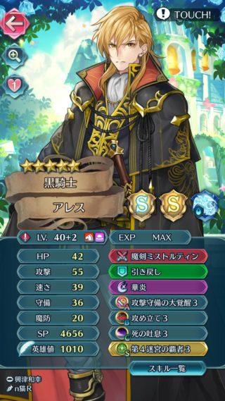 【FEH】アレスって本当に強いのか?? 他の強力な赤剣騎馬を差し置いて採用する価値あるのか??