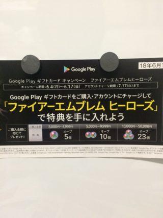 【FEH】本日6/4よりセブンイレブンにてGooglePlayギフトカード購入でオーブが貰えるキャンペーンが始まるぞ!! これはもしかすると総選挙ガチャフラグか!?