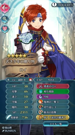 【FEH】ダイムサンダがここまで大人気なのに勇者の弓があまり語られないのは何故なんだ??