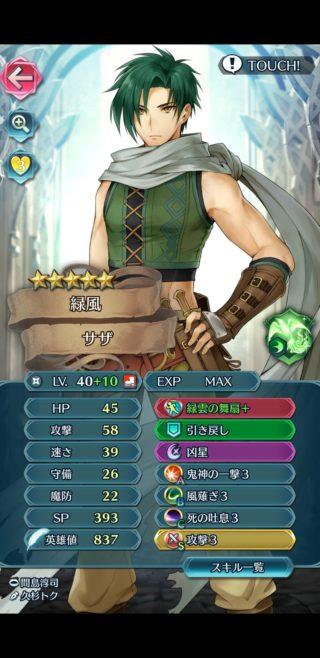 【FEH】緑雲の舞扇をスキル継承し竜狩りに目覚めた10凸サザが強い!! 攻64&特攻によりマムクートなら先制ワンパンで殲滅できるぞ