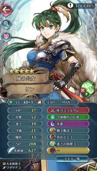 【FEH】最弱と名高い伝承英雄、緑弓リン。どうにかして活躍させる方法はないだろうか??