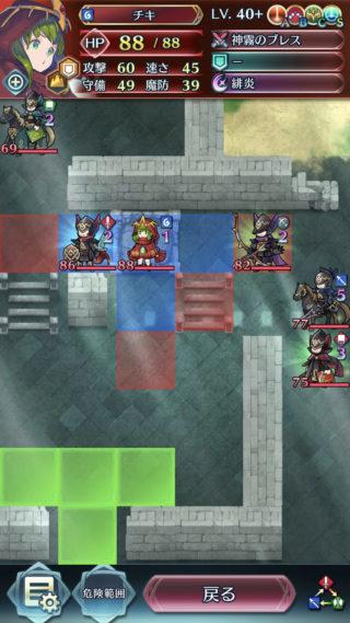 【FEH】伝承英雄戦チキ アビサルの難易度は過去最高か。インファナルの段階で既にかなり難しいぞ