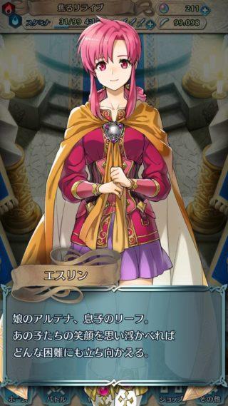 【FEH】エスリン、娘アルテナについて言及する。これは実装フラグか!?