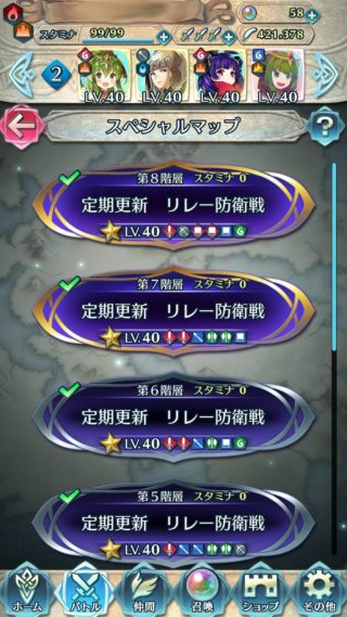 【FEH】リレー防衛戦が堂々復活!! 前回と比べて難易度が大幅にダウンし報酬も変わっているぞ!!